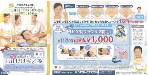 エステで1万円割引をうけられる!!