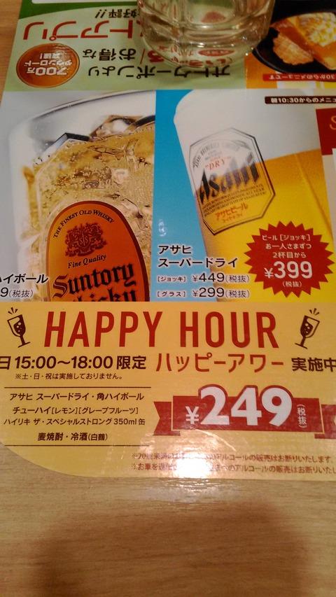 ガストのビールがお得!!