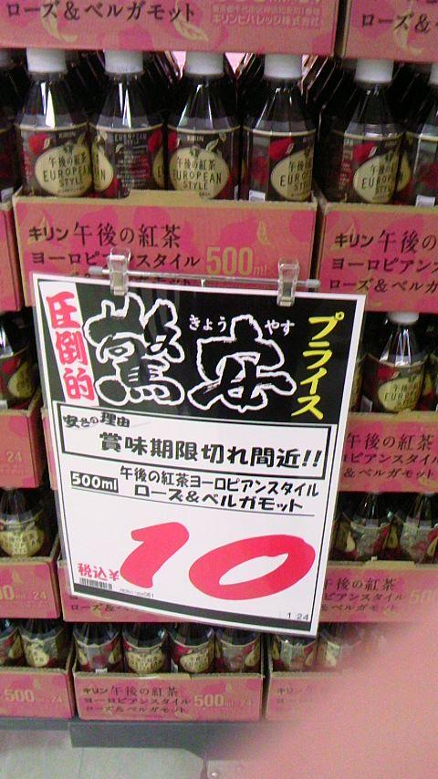 """ドンキホーテで""""紅茶""""なんと10円。"""
