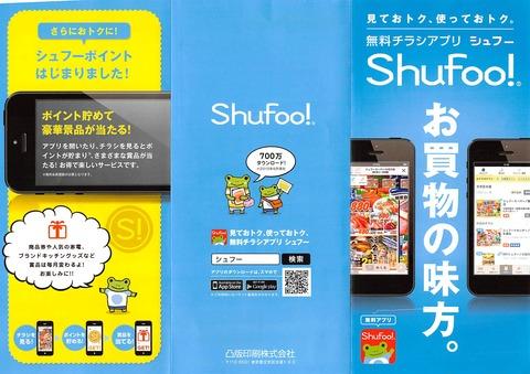 シュフー アプリでお得にお買い物