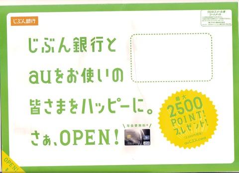 2500ポイント→2500円ゲッツ!!