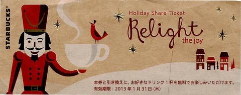 スターバックス コーヒー無料券 (ドリンクの種類サイズはどれでもOK)