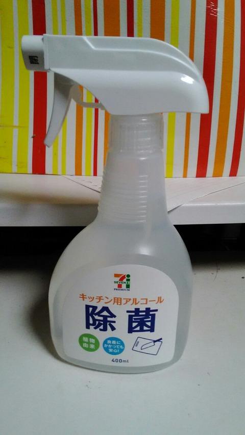 激安 アロマ除菌スプレー