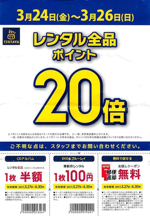 TSUTAYAで準新作を100円で借りることにしました