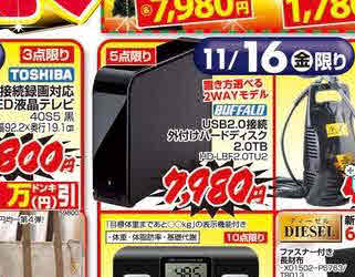 """お得な買い物方法 その2""""ハードディスク"""""""