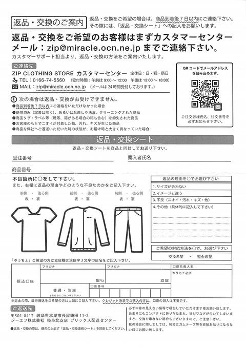 インターネットで服を買うとサイズが合わないことないですか?