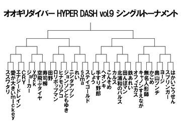 ダイバーHYPER DASH vol.9トーナメント