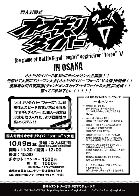 ogiridiverforce5_flyer