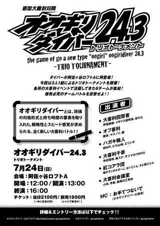 3_flyer