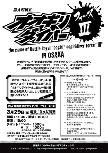 ogiridiverforce3_flyer