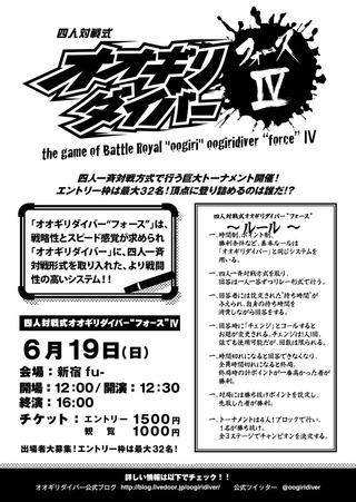 ogiridiverforce4_flyer