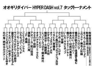 ダイバーHYPER DASH vol.7トーナメント