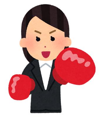 ボクシングをする会社員のイラスト(女性)