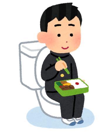 便所飯のイラスト