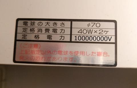 100000000ボルト
