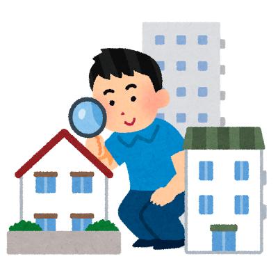 家探しのイラスト