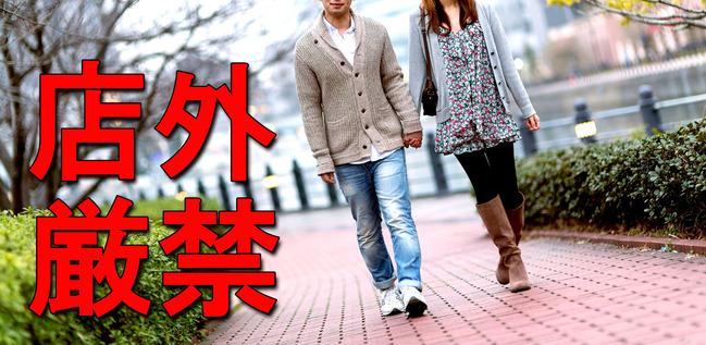 """【店外デート】に誘われてもオススメできない""""7つの理由""""!"""