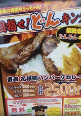 ステーキのどんで大食いチャレンジ