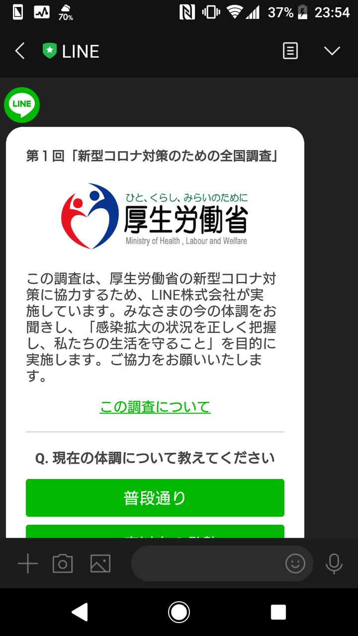 line 厚生 労働省 アンケート