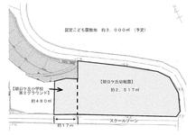朝日ケ丘幼稚園跡地