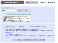 Screenshot_2020-01-15 災害時TOP画面 災害用伝言板(web171)