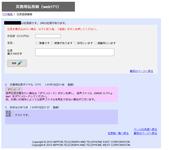 Screenshot_2020-01-15 伝言登録画面 災害用伝言板(web171)(2)