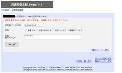 Screenshot_2020-01-15 伝言登録画面 災害用伝言板(web171)