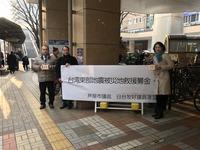 2018台湾東部地震募金_180225_0006