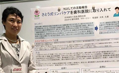 日本TC協会合同シンポジウム