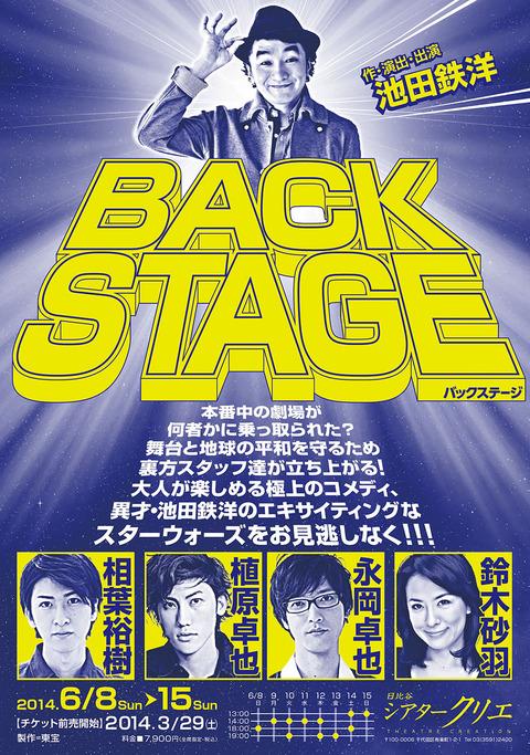 backstage_sokuhou