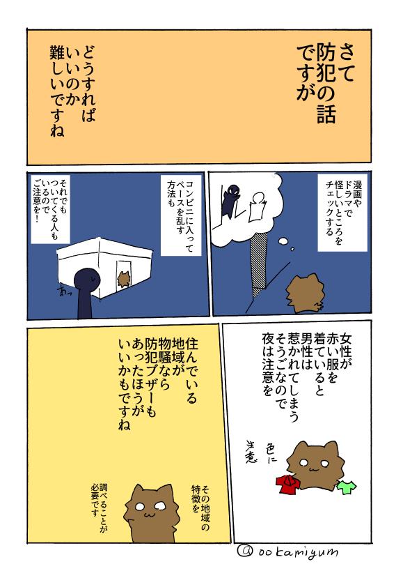 13防犯 対策編