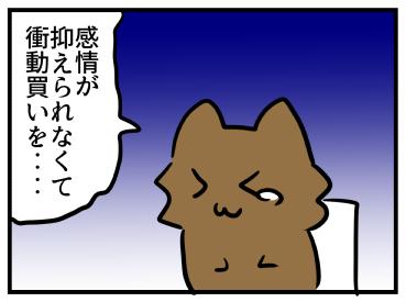 25感情移入ギャップ②