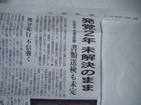 2019年5月9日付け中国新聞 1