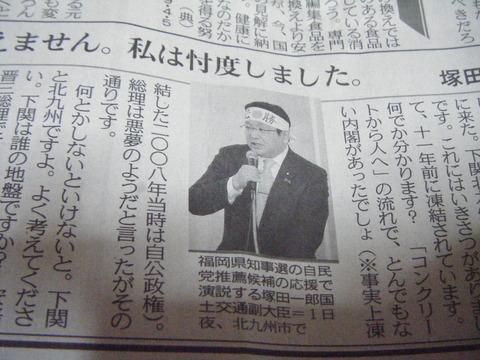 塚田一郎 忖度国交副大臣