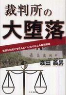 森田義男著 裁判所の大堕落