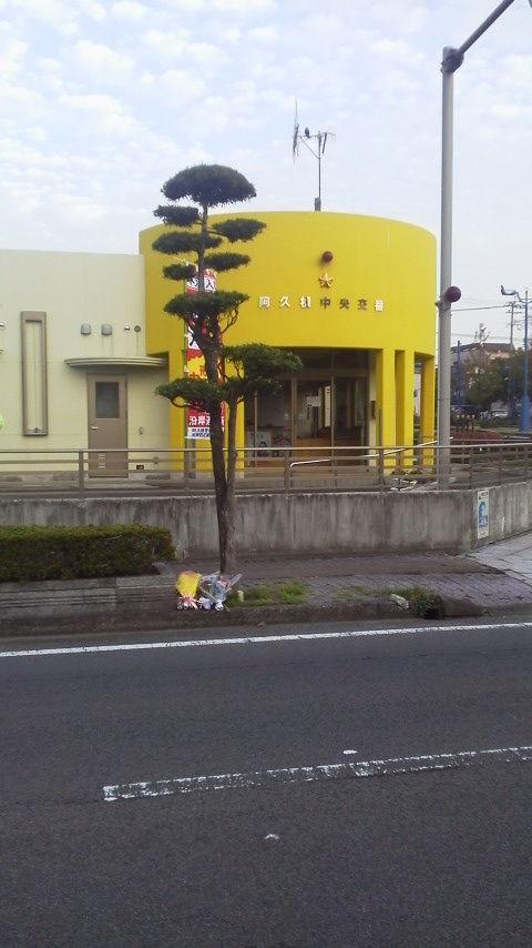 阿久根中央交番に添えられたお花
