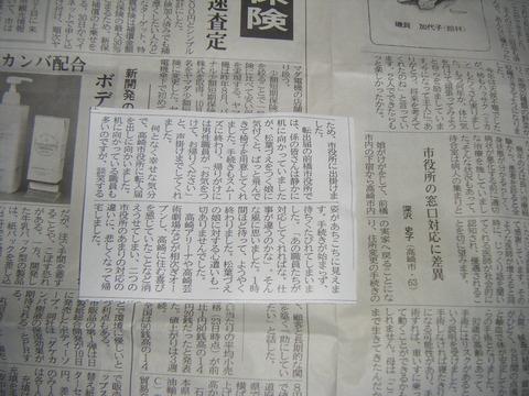市役所の窓口対応に差異 上毛新聞記事20191226