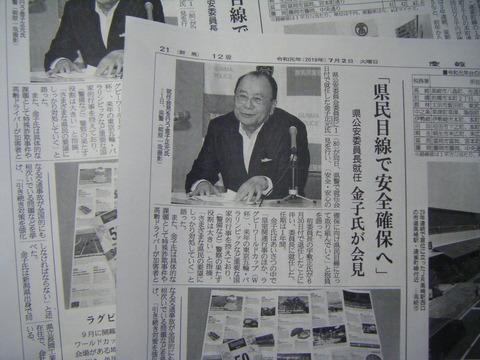 20190702 産経新聞