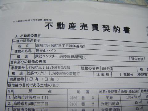 観音山ハイツ売買価格は10万円  2