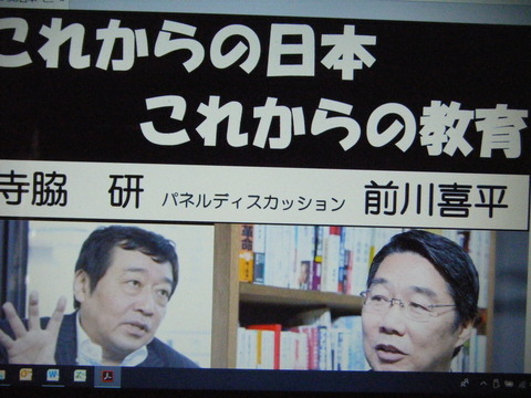 これからの日本 これからの教育