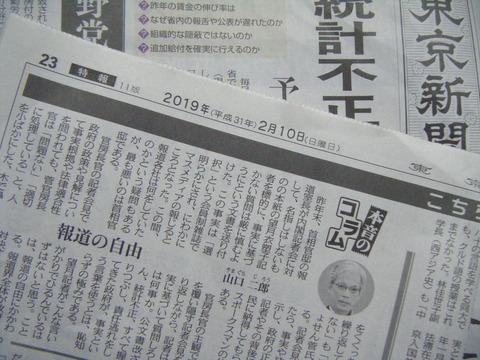 20190210 東京新聞本音のコラム 山口二郎 報道の自由