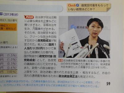 2016年版 公民で小渕代議士を紹介