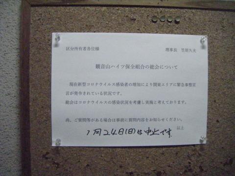 1月24日の総会は中止との掲示