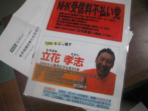 NHKはいらない ポスター