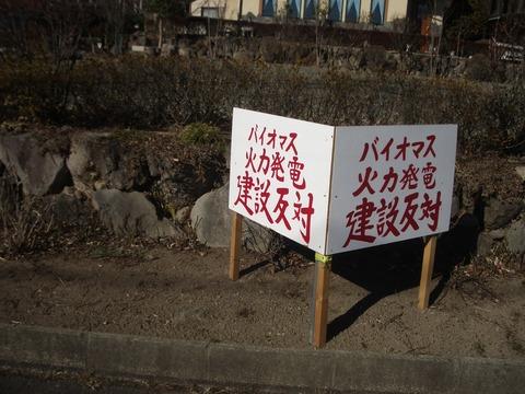 住民の反対運動