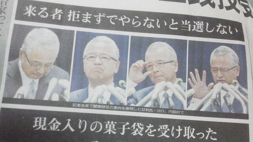甘利明 辞任2 (2)