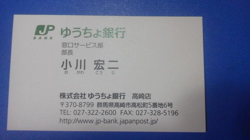 ゆうちょ銀行高崎店 小川宏二 窓口サービス部 部長