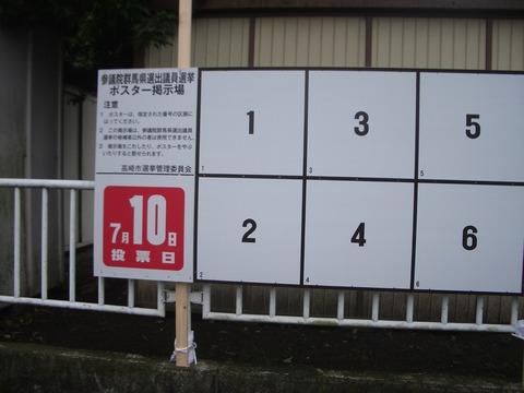 これが選挙公営掲示板です