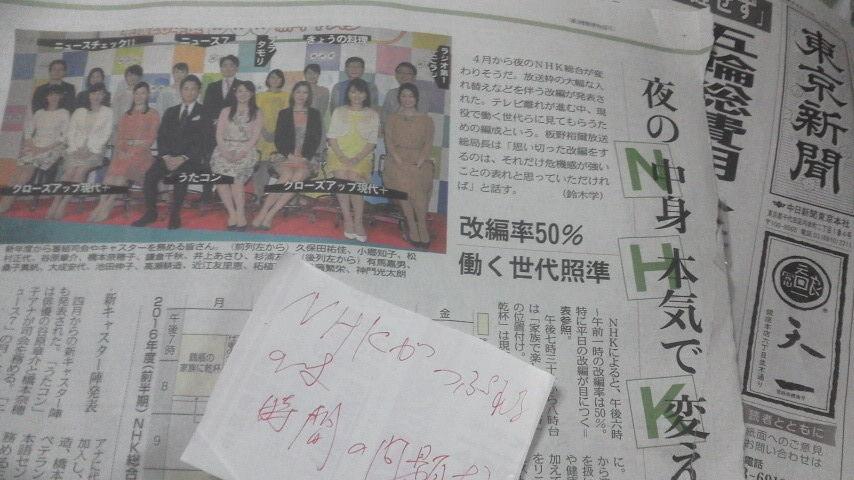 NHKが潰れる日が近い (1)