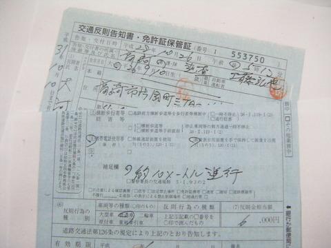 強引な警察官 工藤弘也作成の切符